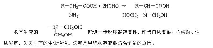 由于由脲醛树脂制成的脲-甲醛泡沫树脂隔热材料有很好的隔热作用,因此